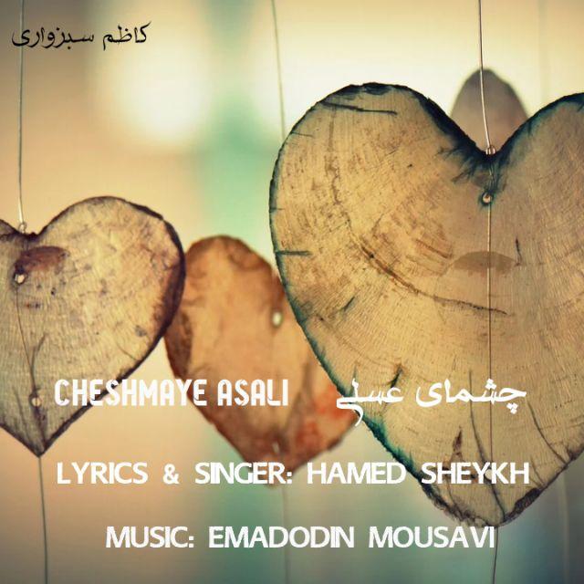 دانلود آهنگ جدید حامد شیخ بنام چشمای عسلی