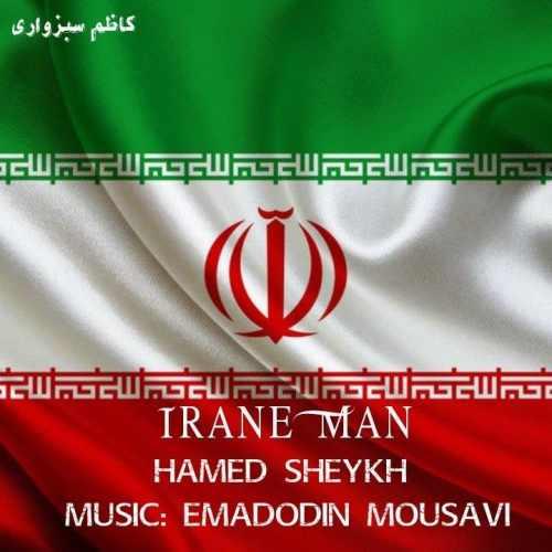 دانلود آهنگ جدید حامد شیخ بنام ایران من