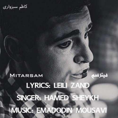 دانلود آهنگ جدید حامد شیخ بنام میترسم