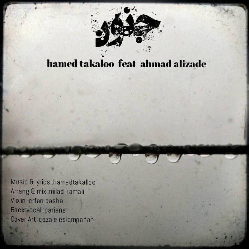 دانلود آهنگ جدید حامد تکلو و احمد علیزاده بنام جنون