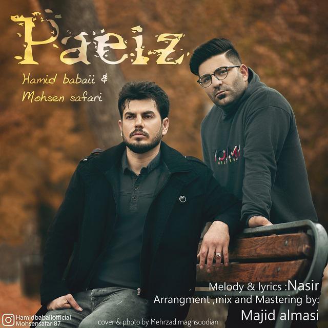 دانلود آهنگ جدید حمید بابایی و محسن صفری بنام پاییز