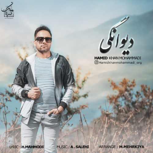 دانلود آهنگ جدید حمید خان محمدی بنام دیوانگی