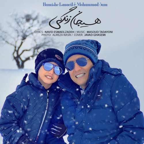 دانلود آهنگ جدید همیشه اسماعیل و محمدسام خانی بنام هیجان زندگی