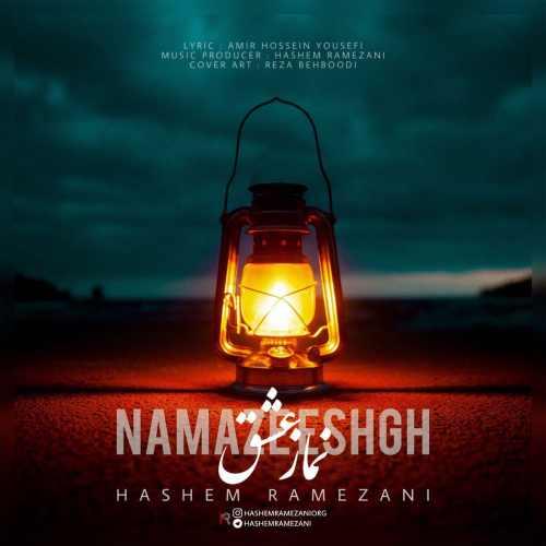 دانلود آهنگ جدید هاشم رمضانی بنام نماز عشق
