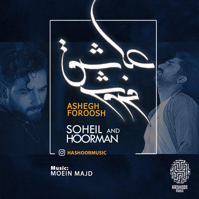 آهنگ جدید هاشور موزیک (سهیل و هورمان) بنام عاشق فروش