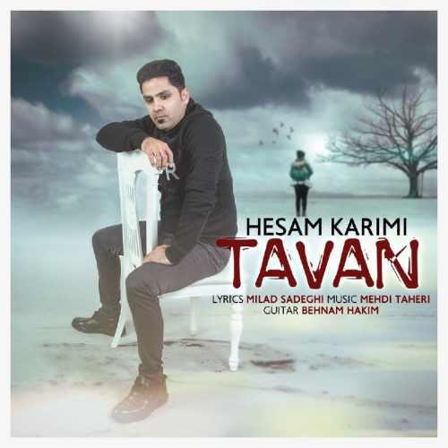 دانلود آهنگ جدید حسام کریمی بنام تاوان
