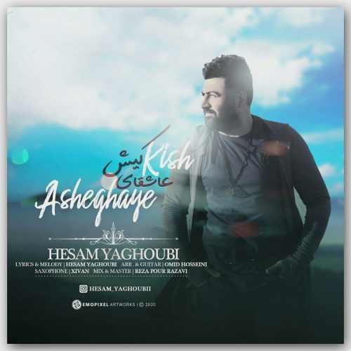 دانلود آهنگ جدید حسام یعقوبی بنام عاشقای کیش