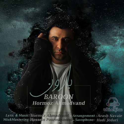 دانلود آهنگ جدید هرمز احمدوند بنام بارون