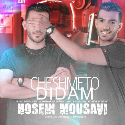 دانلود آهنگ جدید حسین موسوی بنام چشمتو دیدم