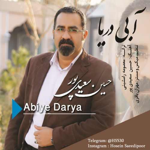 آهنگ جدید حسین سعیدی پور بنام آبی دریا