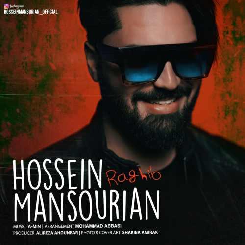 دانلود آهنگ جدید حسین منصوریان بنام رقیب