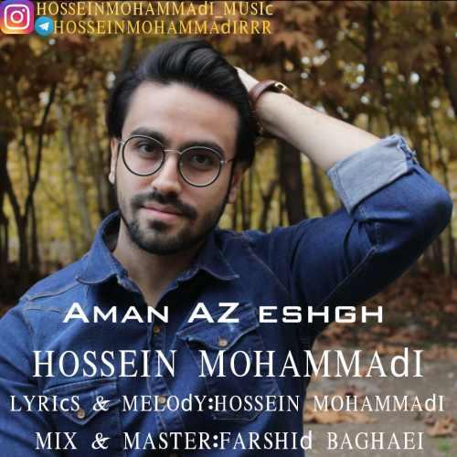 آهنگ جدید حسین محمدی بنام امان از عشق