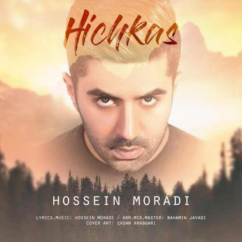دانلود آهنگ جدید حسین مرادی بنام هیچکس