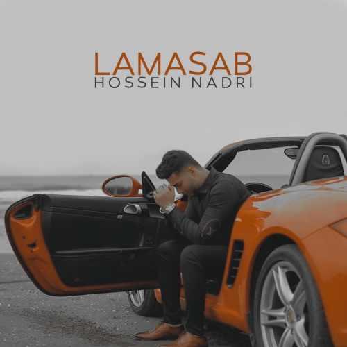 دانلود آهنگ جدید حسین ندری بنام لامصب