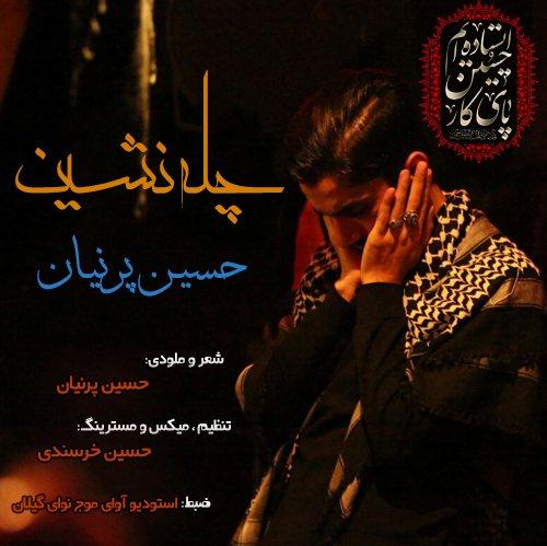 دانلود آهنگ جدید حسین پرنیان بنام چله نشین