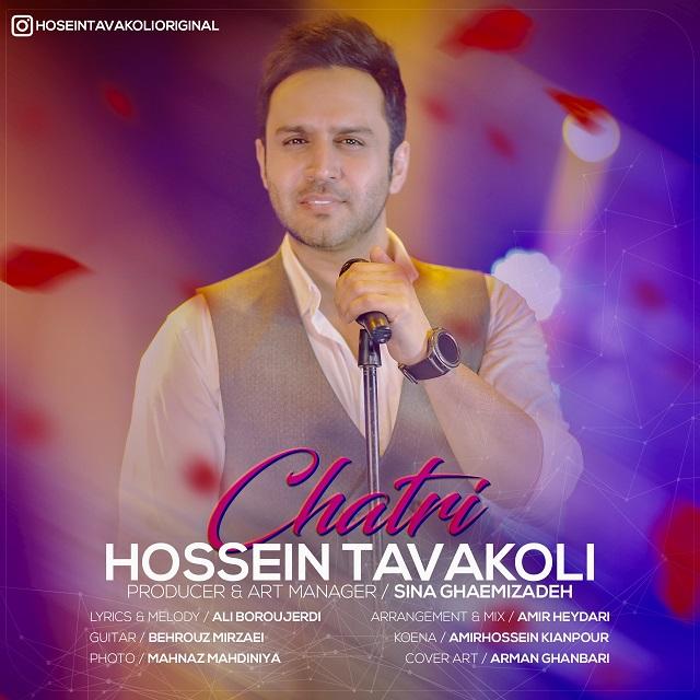 آهنگ جدید حسین توکلی بنام چتری