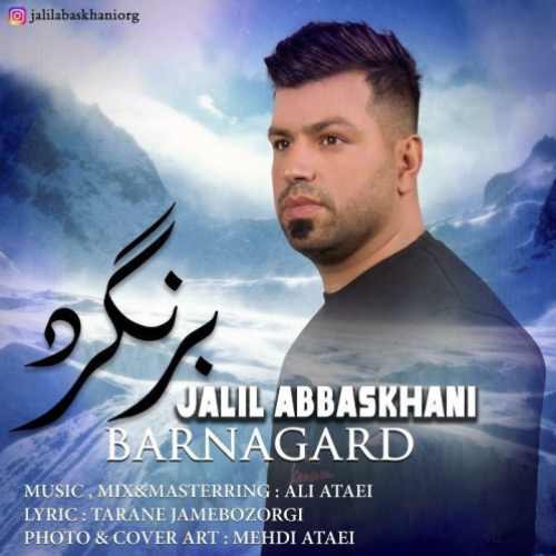دانلود آهنگ جدید جلیل عباس خانی بنام برنگرد