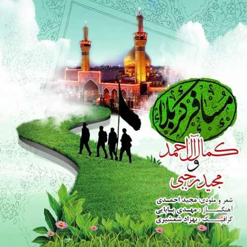 دانلود آهنگ جدید کمال آل احمد و مجید رجبی بنام مسافر کربلا
