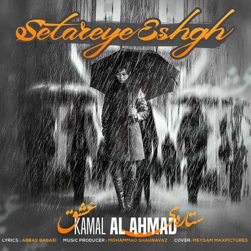 دانلود آهنگ جدید کمال آل احمد بنام ستاره عشق