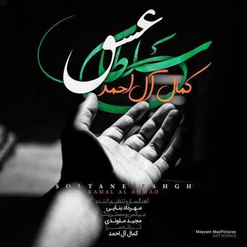 دانلود آهنگ جدید کمال آل احمد بنام سلطان عشق