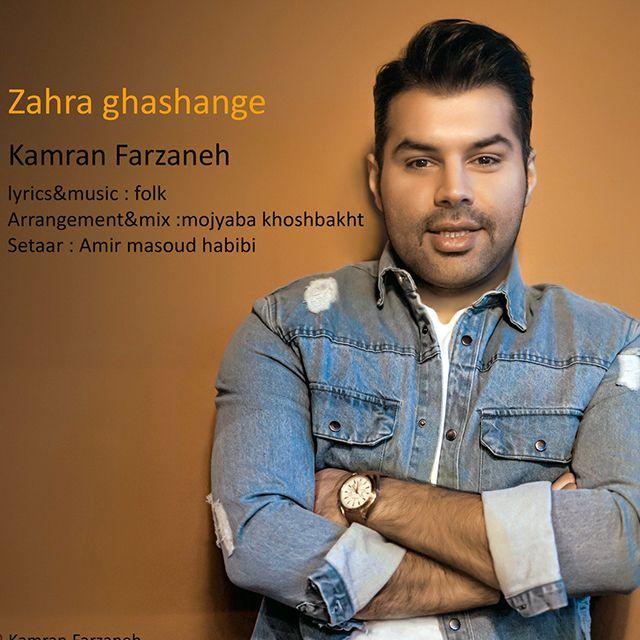 دانلود آهنگ جدید کامران فرزانه بنام زهرا قشنگه