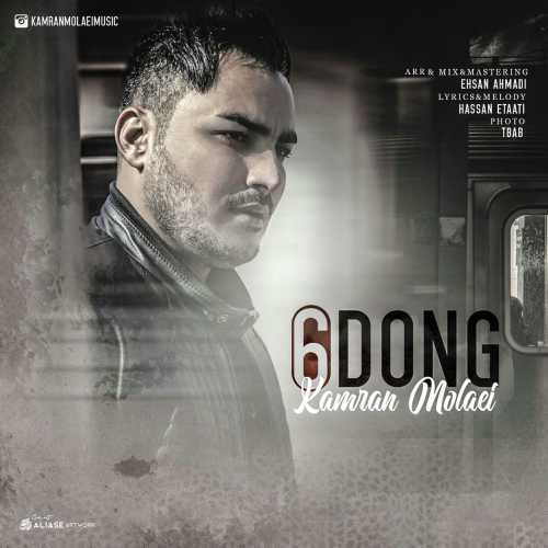 دانلود آهنگ جدید کامران مولایی بنام شش دونگ