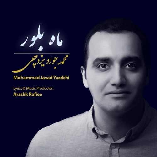 دانلود آهنگ جدید محمد جواد یزدچی بنام ماه بلور