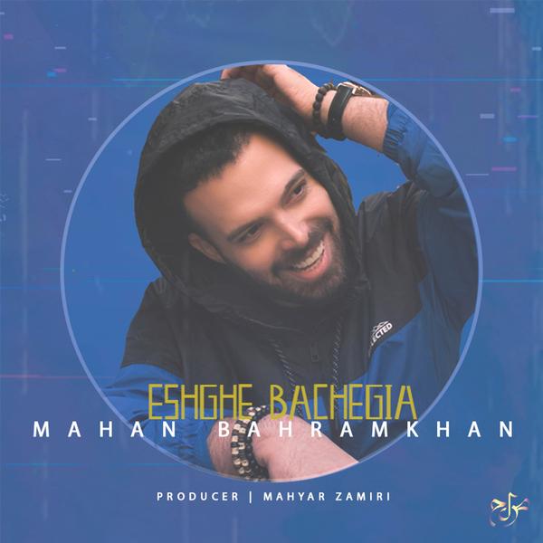 دانلود آهنگ جدید ماهان بهرام خان بنام عشق بچگیا
