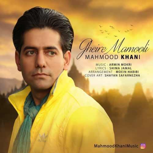 دانلود آهنگ جدید محمود خانی بنام غیر معمولی