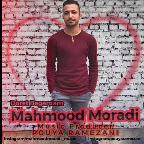 آهنگ جدید محمود مرادی بنام دورت بگردم