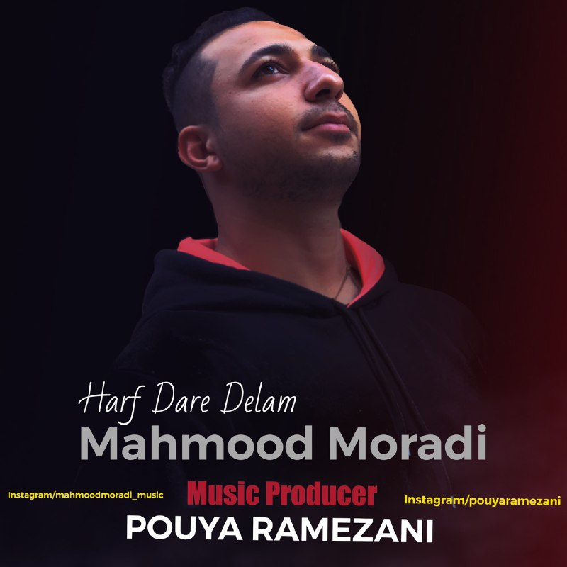 دانلود آهنگ جدید محمود مرادی بنام حرف داره دلم