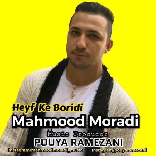 دانلود آهنگ جدید محمود مرادی بنام حیف که بریدی