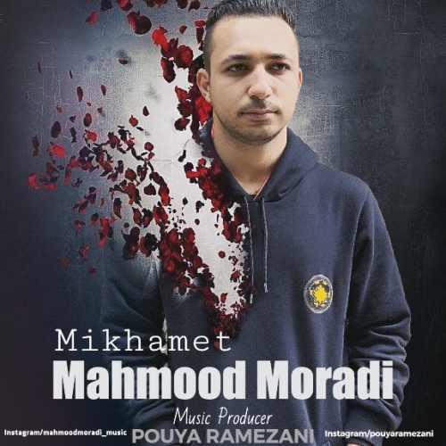 دانلود آهنگ جدید محمود مرادی بنام میخوامت