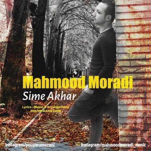 دانلود آهنگ جدید محمود مرادی بنام سیم آخر