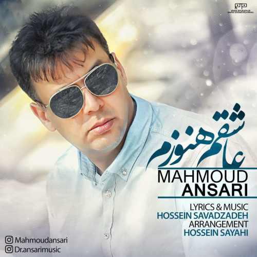 دانلود آهنگ جدید محمود انصاری بنام عاشقم هنوزم