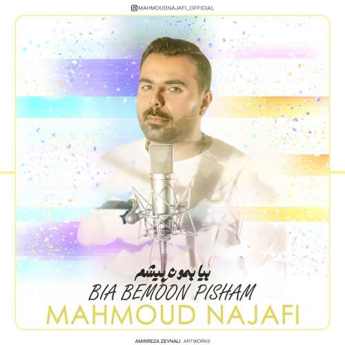 دانلود آهنگ جدید محمود نجفی بنام بیا بمون پیشم