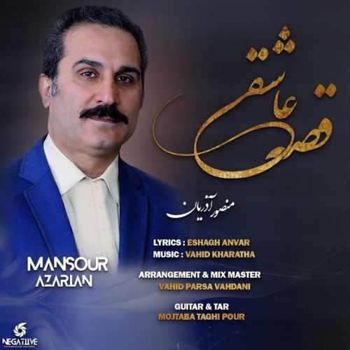 دانلود آهنگ جدید منصور آذریان بنام قصه عاشقی