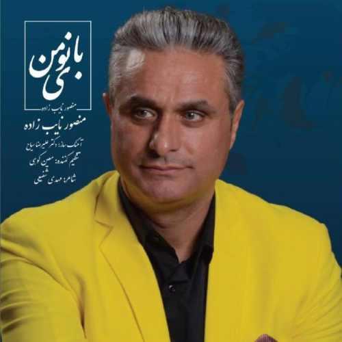 آلبوم جدید منصور نایب زاده بنام بانوی من