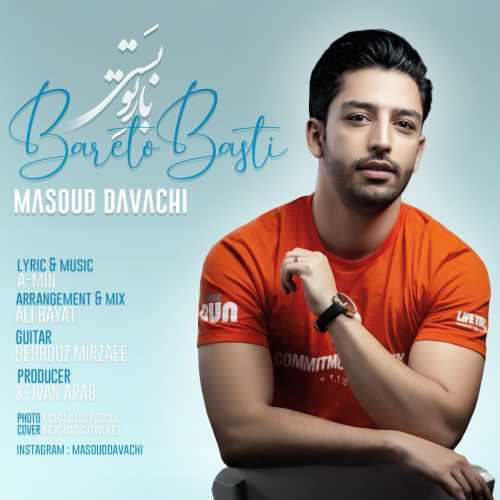 دانلود آهنگ جدید مسعود دواچی بنام بارتو بستی
