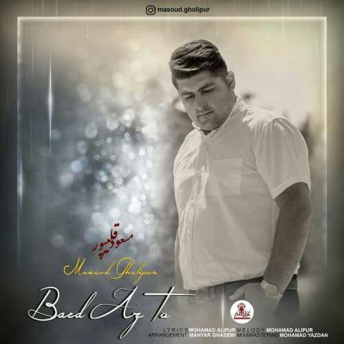 دانلود آهنگ جدید مسعود قلی پور بنام بعد از تو