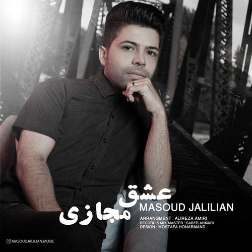 دانلود آهنگ جدید مسعود جلیلیان بنام عشق مجازی