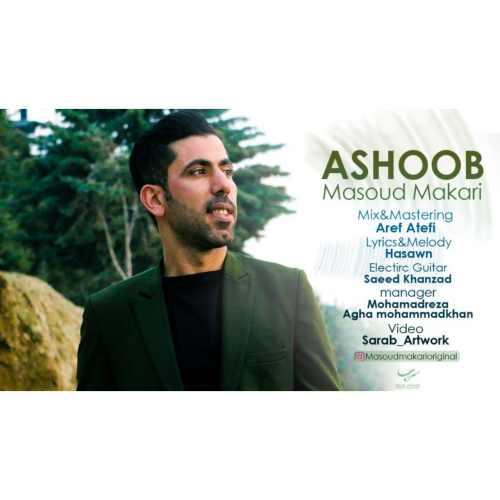 دانلود آهنگ جدید مسعود مکاری بنام آشوب