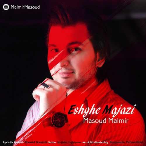 دانلود آهنگ جدید مسعود مالمیر بنام عشق مجازی