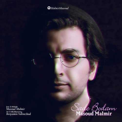 دانلود آهنگ جدید مسعود مالمیر بنام ساده بودم