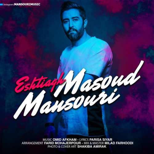 دانلود آهنگ جدید مسعود منصوری بنام اشتیاق