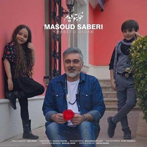 دانلود آهنگ جدید مسعود صابری بنام خوابتو دیدم
