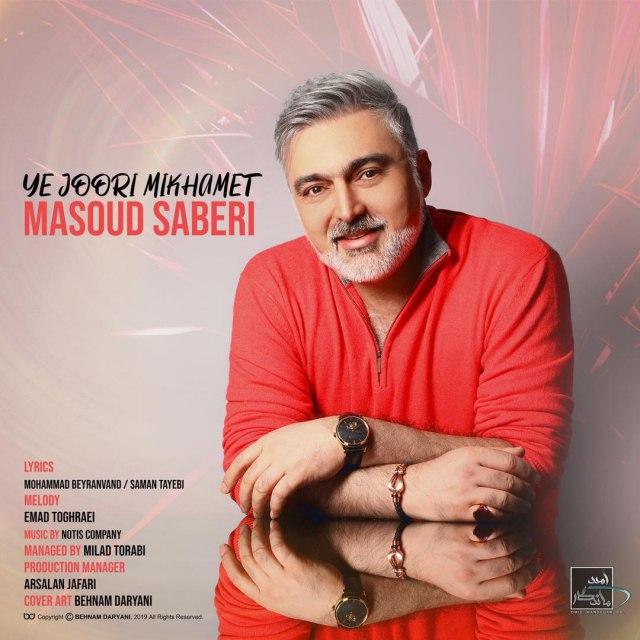 آهنگ جدید مسعود صابری بنام یه جوری میخوامت