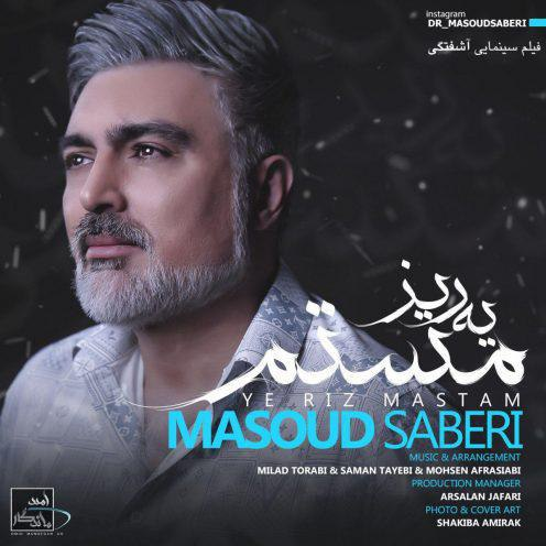 دانلود آهنگ جدید مسعود صابری بنام یه ریز مستم