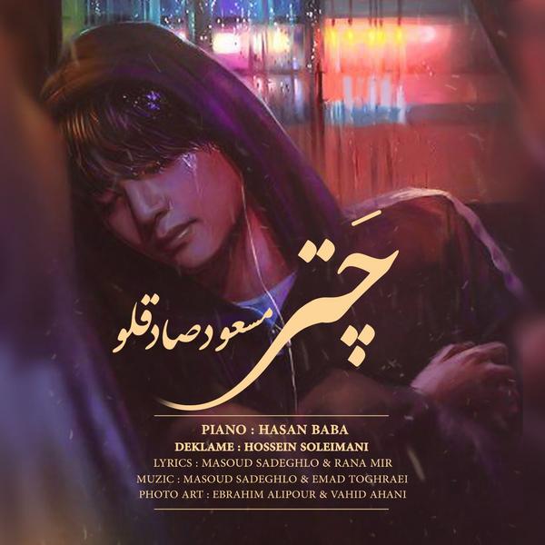 دانلود آهنگ جدید مسعود صادقلو بنام چتر