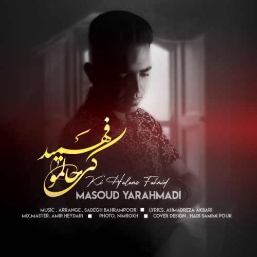 دانلود آهنگ جدید مسعود یاراحمدی بنام کی حالمو فهمید